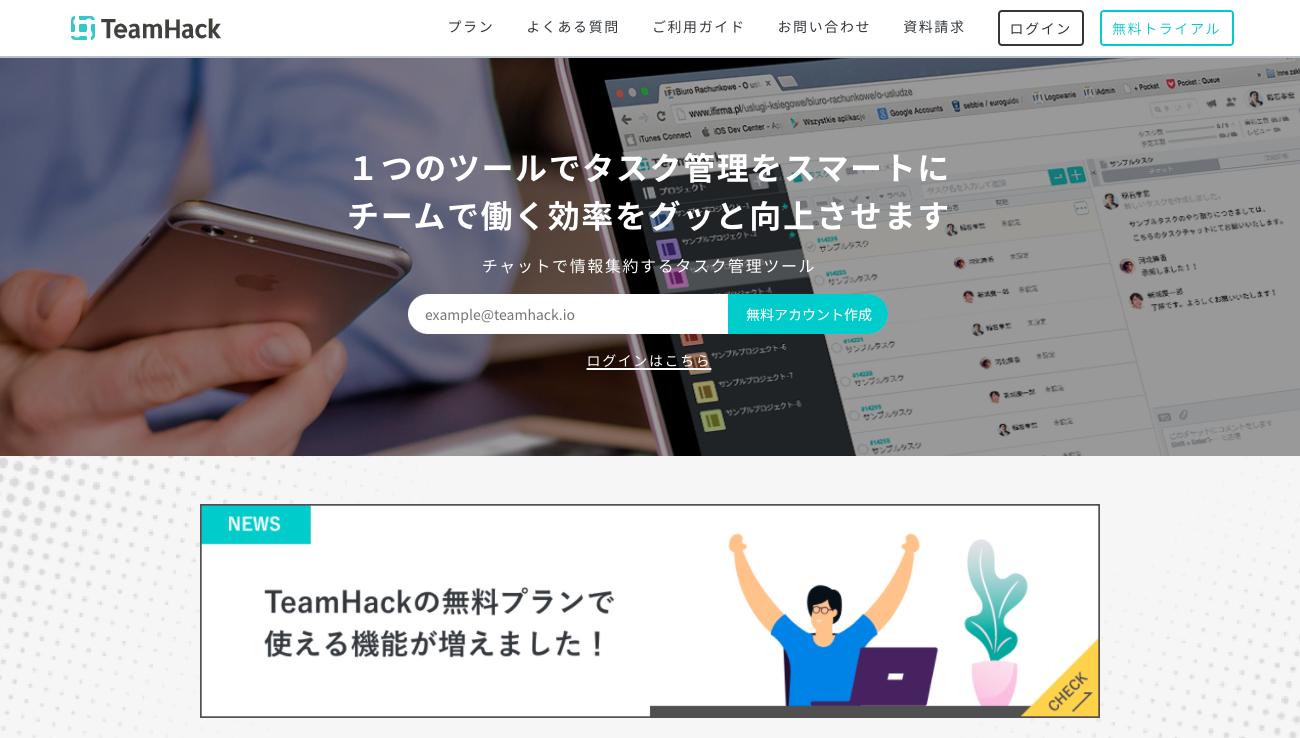 Team Hack