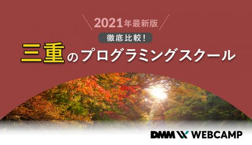【2021年最新版】三重のプログラミングスクールを徹底比較!