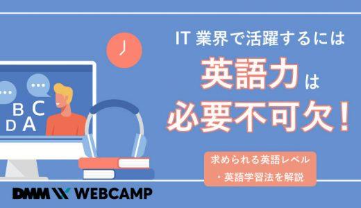 IT業界で活躍するには英語力は必要不可欠!求められる英語レベル・英語学習法を解説
