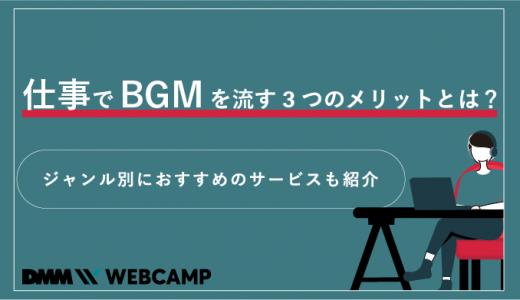 仕事でBGMを流す3つのメリットとは?ジャンル別におすすめのサービスも紹介