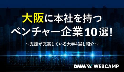 大阪に本社を持つベンチャー企業10選!支援が充実している大学4選も紹介