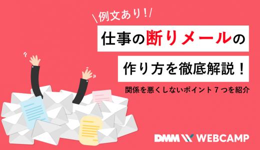 【例文あり】仕事の断りメールの作り方を徹底解説!関係を悪くしないポイント7つを紹介