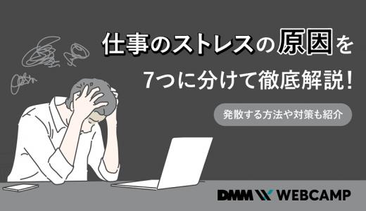 仕事のストレスの原因を7つに分けて徹底解説!発散する方法や対策も紹介