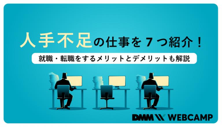 人手不足の仕事を7つ紹介!