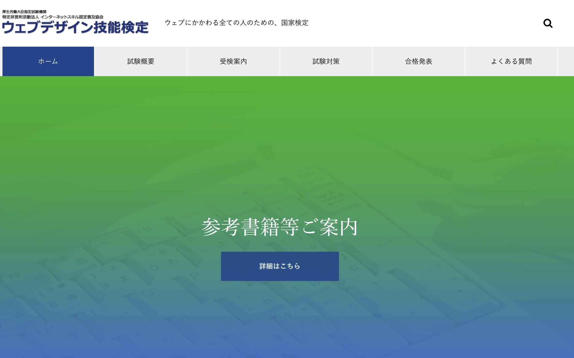 ウェブデザイン技能検定HP