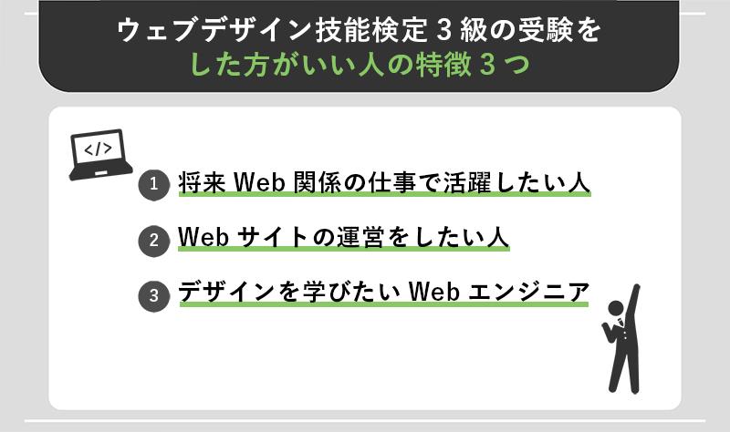 ウェブデザイン技能検定3級の受験をした方がいい人の特徴3つ