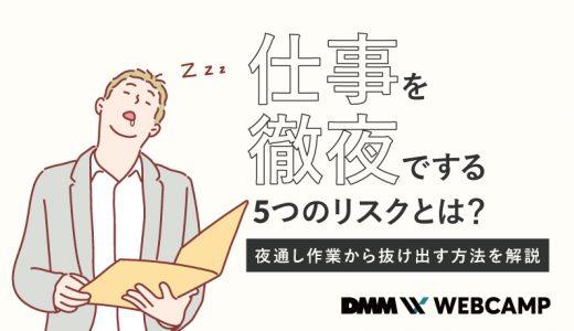 仕事を徹夜でする5つのリスクとは?夜通し作業から抜け出す方法を解説