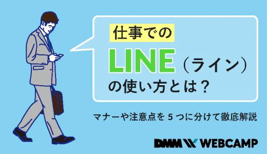 仕事でのLINE(ライン)の使い方とは?マナーや注意点を5つに分けて徹底解説