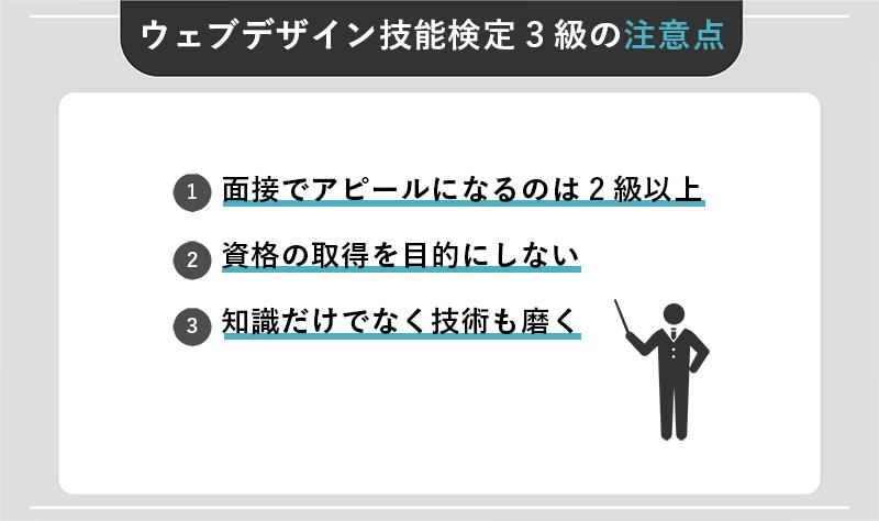 ウェブデザイン技能検定3級の注意点
