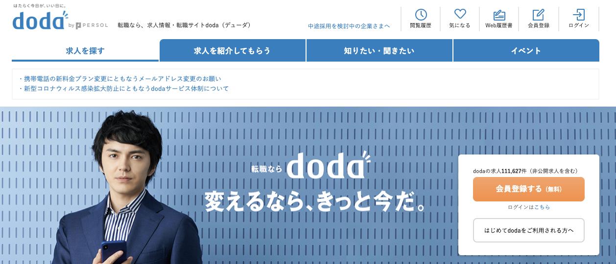 dodaエンジニアIT