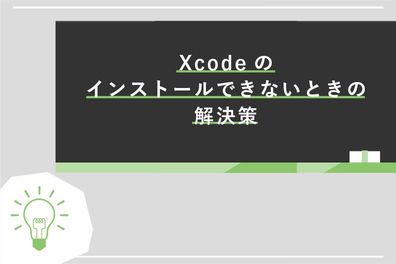 Xcodeのインストールできないときの解決策