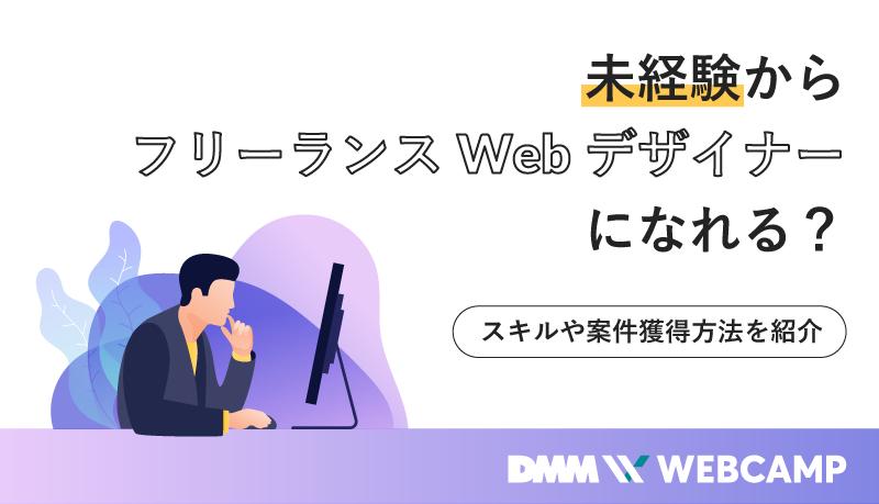 webデザイナー 未経験 フリーランス