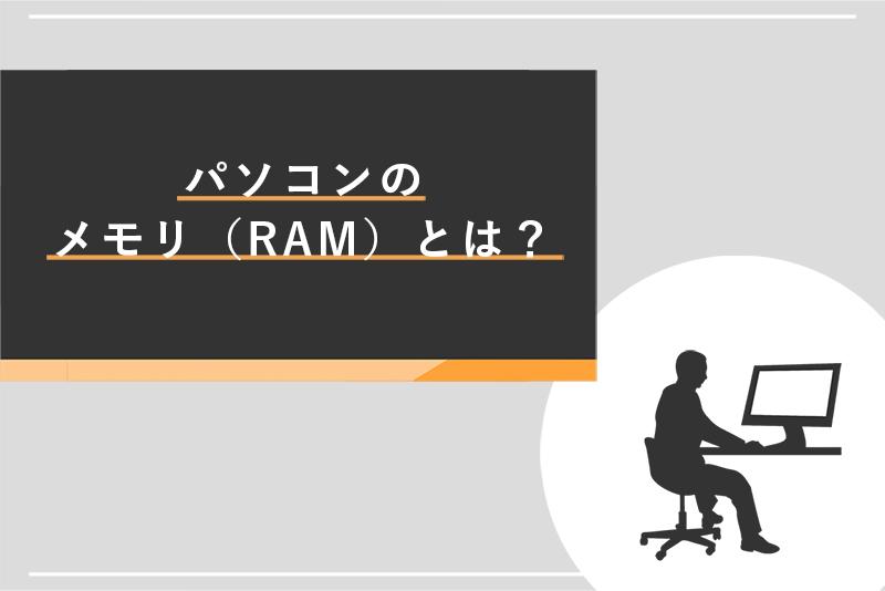 パソコンのメモリ(RAM)とは?