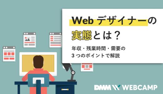 Webデザイナーの実態とは?年収・残業時間・需要の3つのポイントで解説