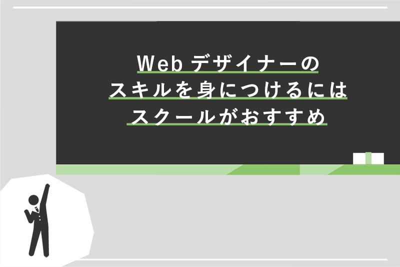 Webデザイナーのスキルを身につけるにはスクールがおすすめ