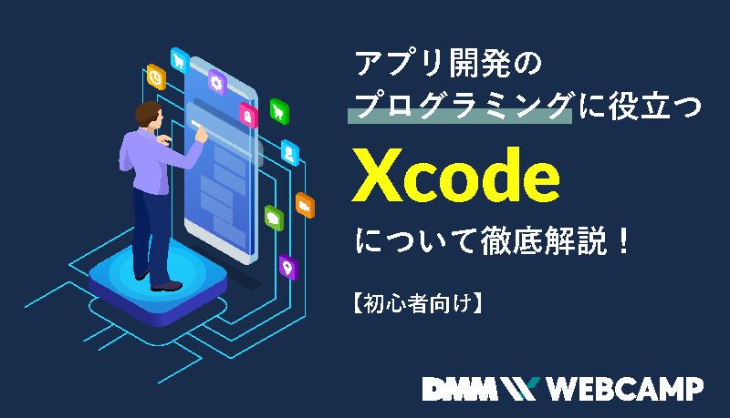 プログラミング xcode