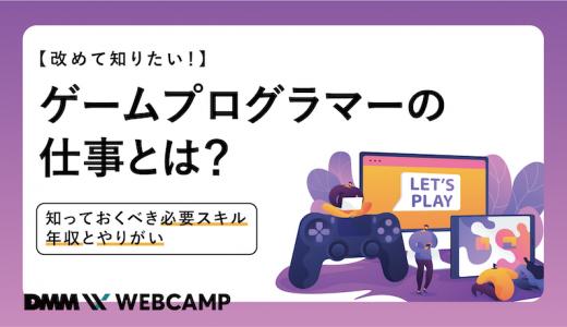 改めて知りたい!ゲームプログラマーの仕事とは?知っておくべき必要スキル、年収とやりがい