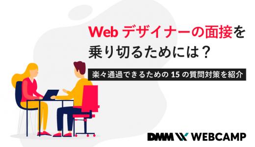 Webデザイナーの面接を乗り切るためには?楽々通過できるための15の質問対策を紹介