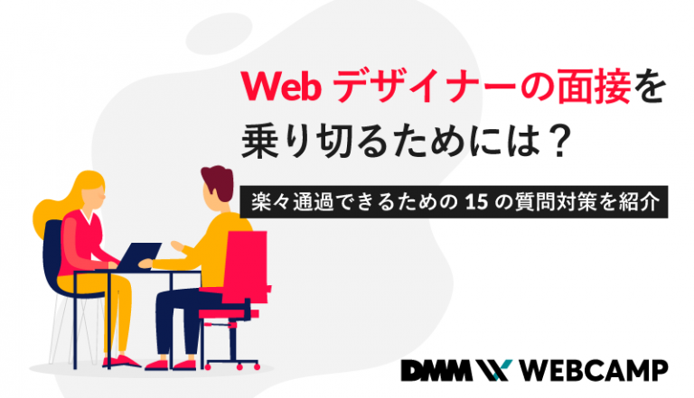 webデザイナー 面接