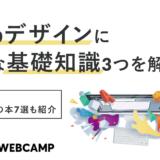 webデザイン 基礎