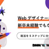 webデザイナー 未経験 新卒