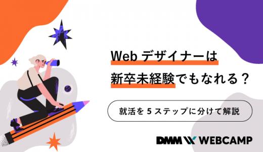 Webデザイナーは新卒未経験でもなれる?就活を5ステップに分けて解説