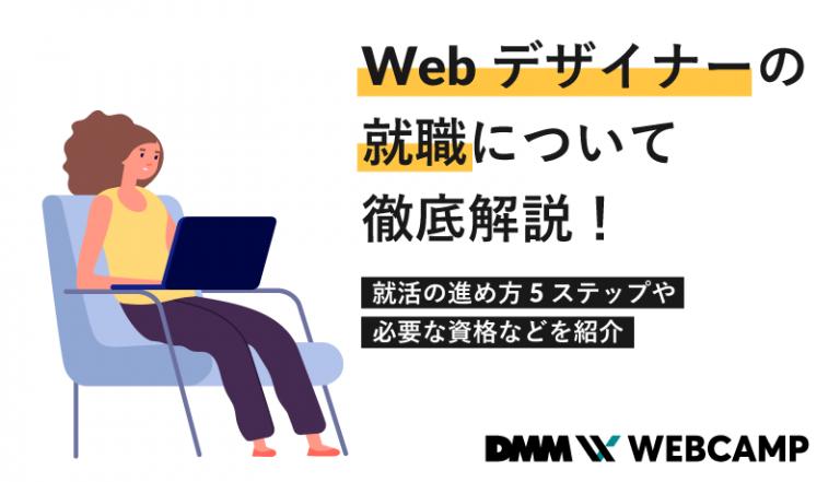 webデザイナー 就職