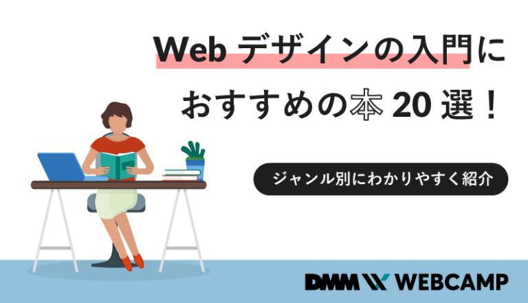 webデザイン 入門 本