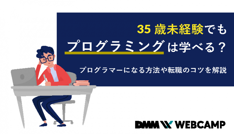 プログラミング 35歳