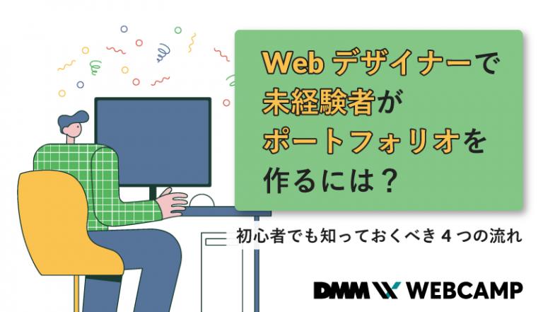 webデザイナー 未経験 ポートフォリオ