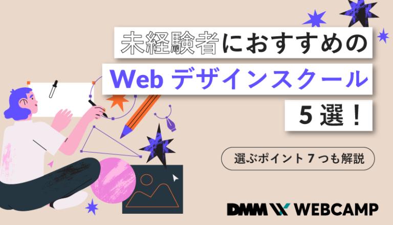 webデザイナー 未経験 スクール