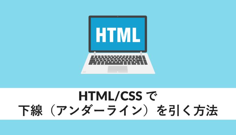 html 下線