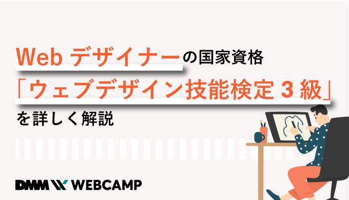 webデザイナー 3級