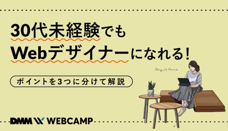 webデザイナー 未経験 30代