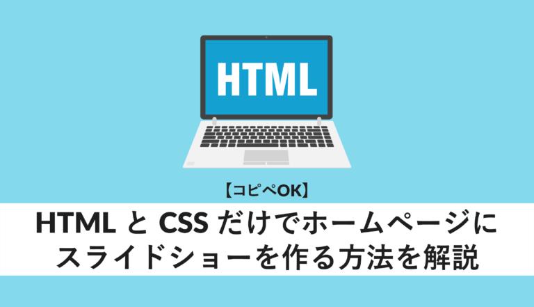 html スライドショー
