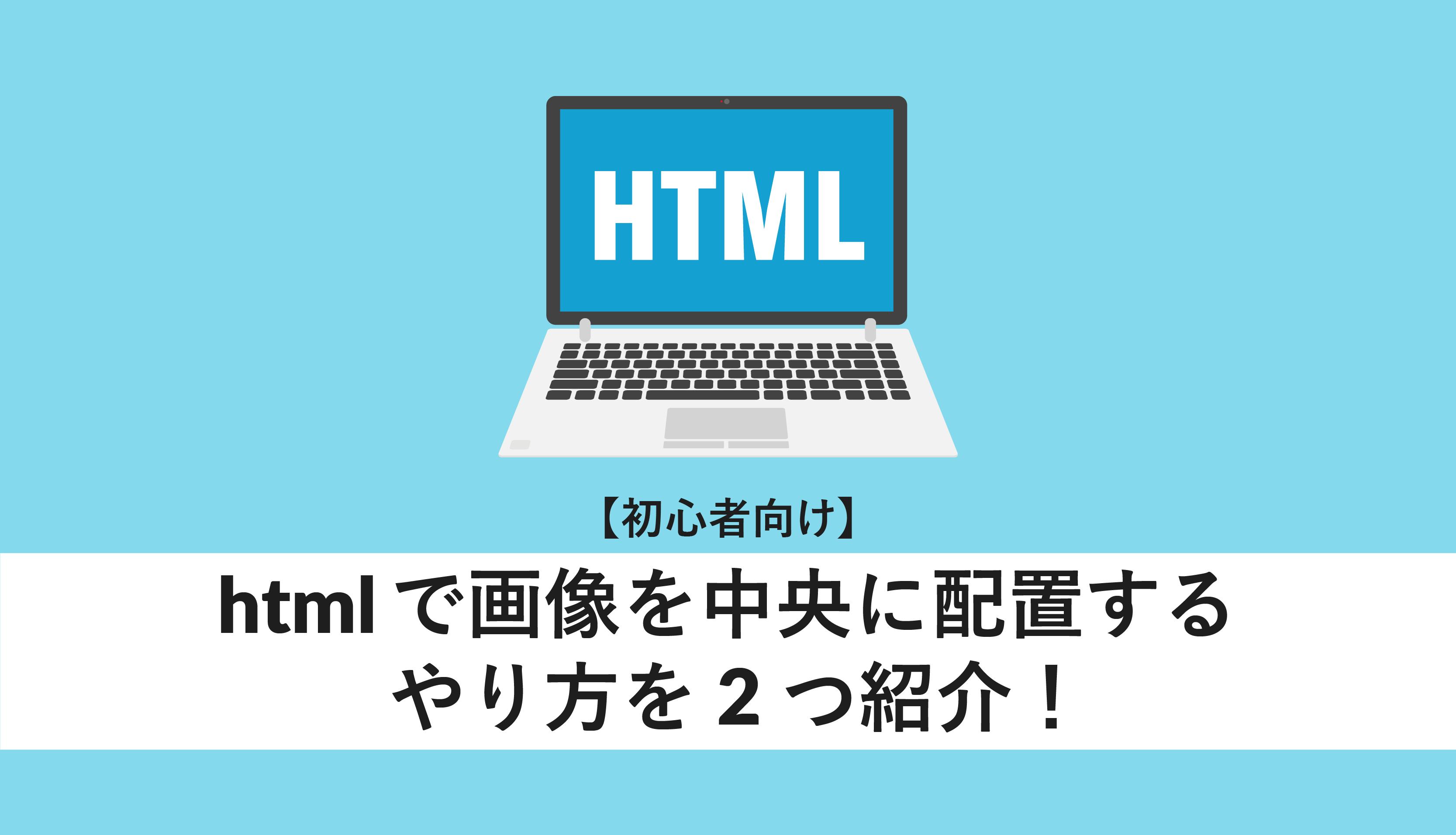 html 画像 中央