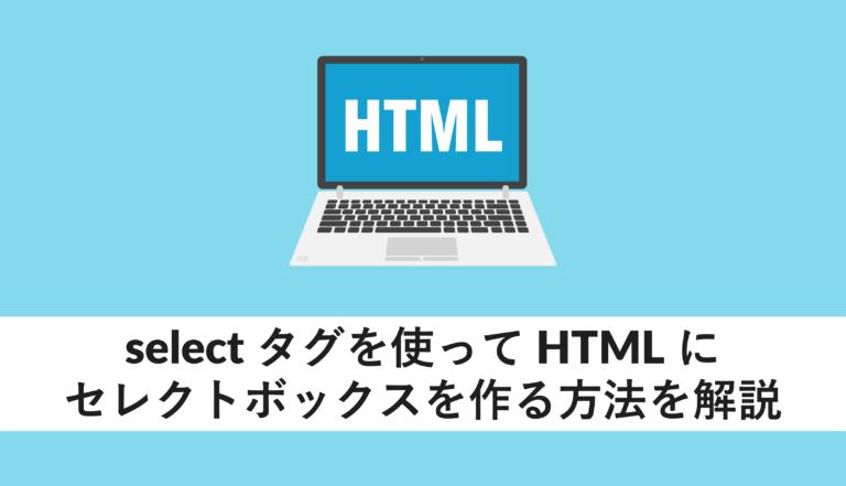 html セレクトボックス
