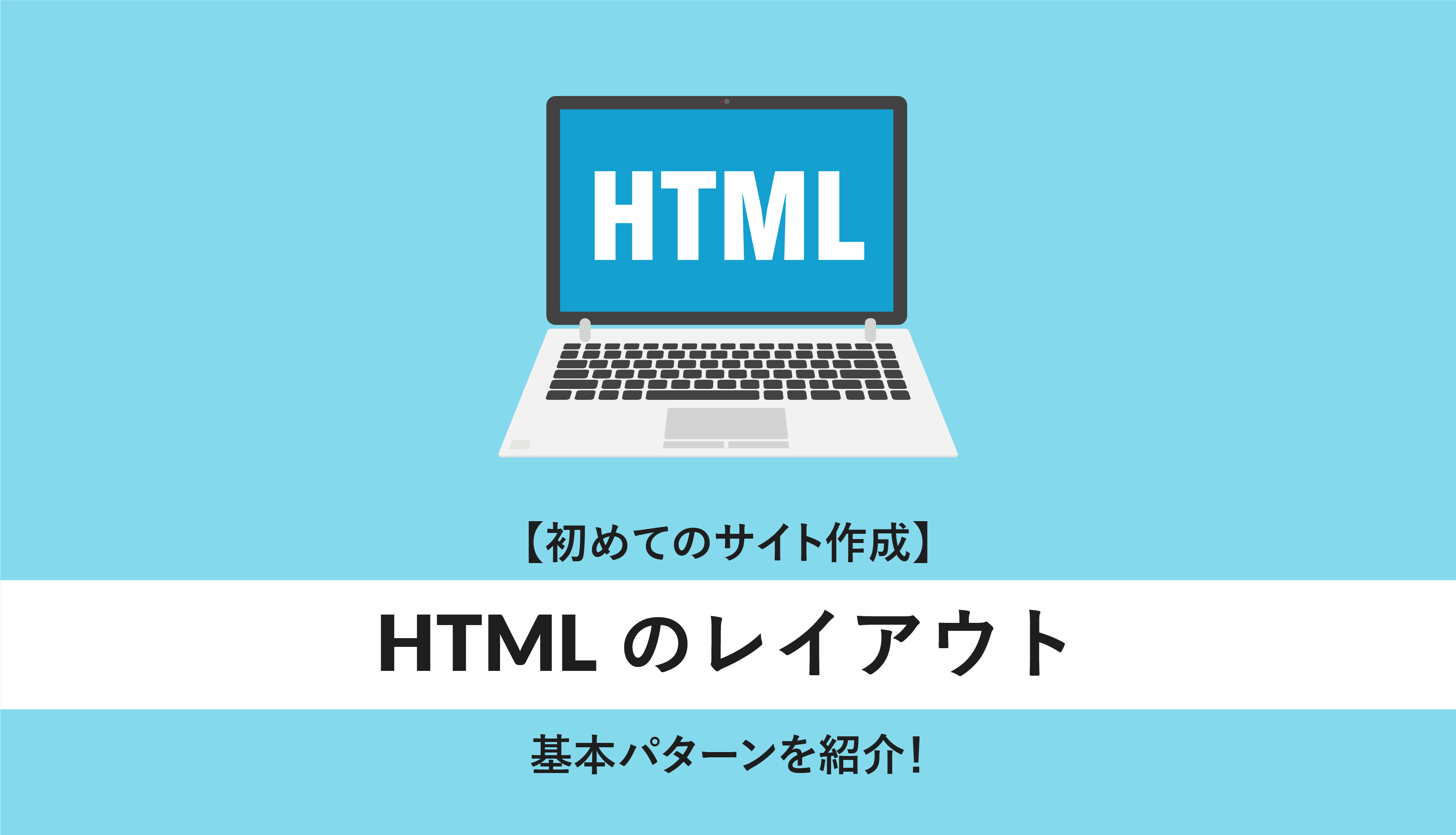 html レイアウト