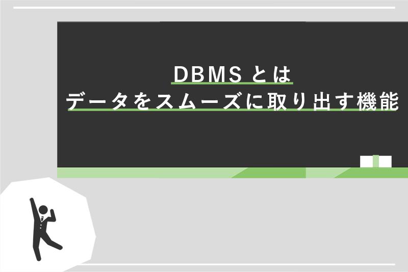 DBMSとは データをスムーズに取り出す機能