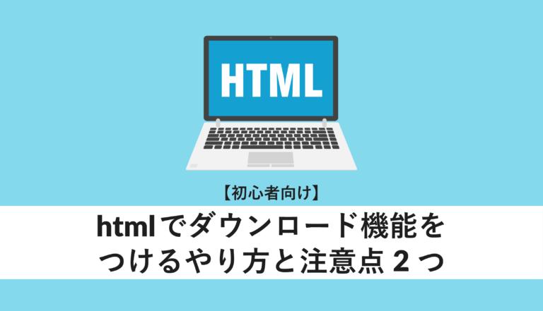 html ダウンロード