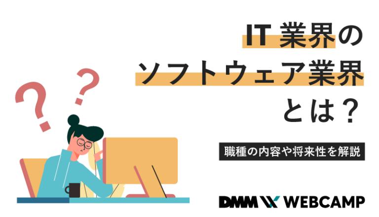 it業界 ソフトウェア業界