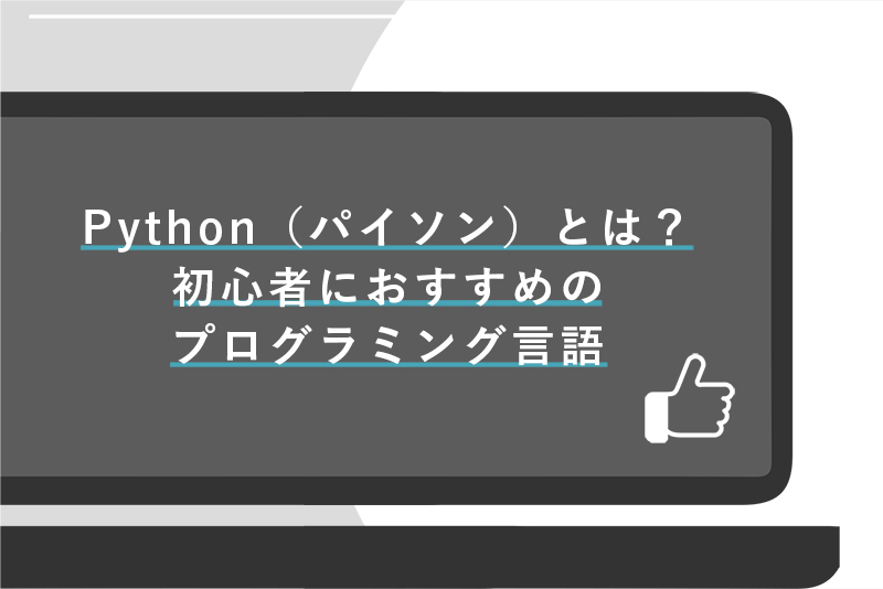 Python(パイソン)とは?初心者におすすめのプログラミング言語