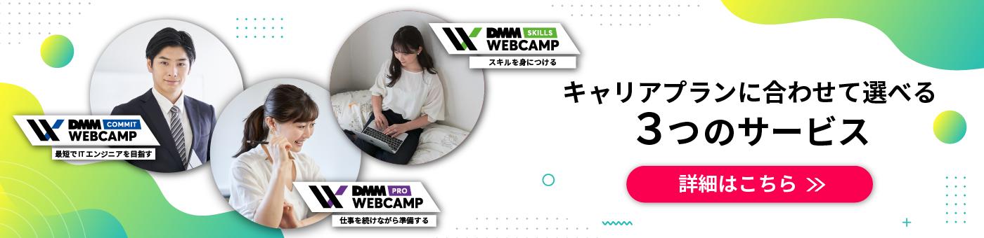 x ITスキルで目指す理想のキャリア DMM WEBCAMP MEDIA