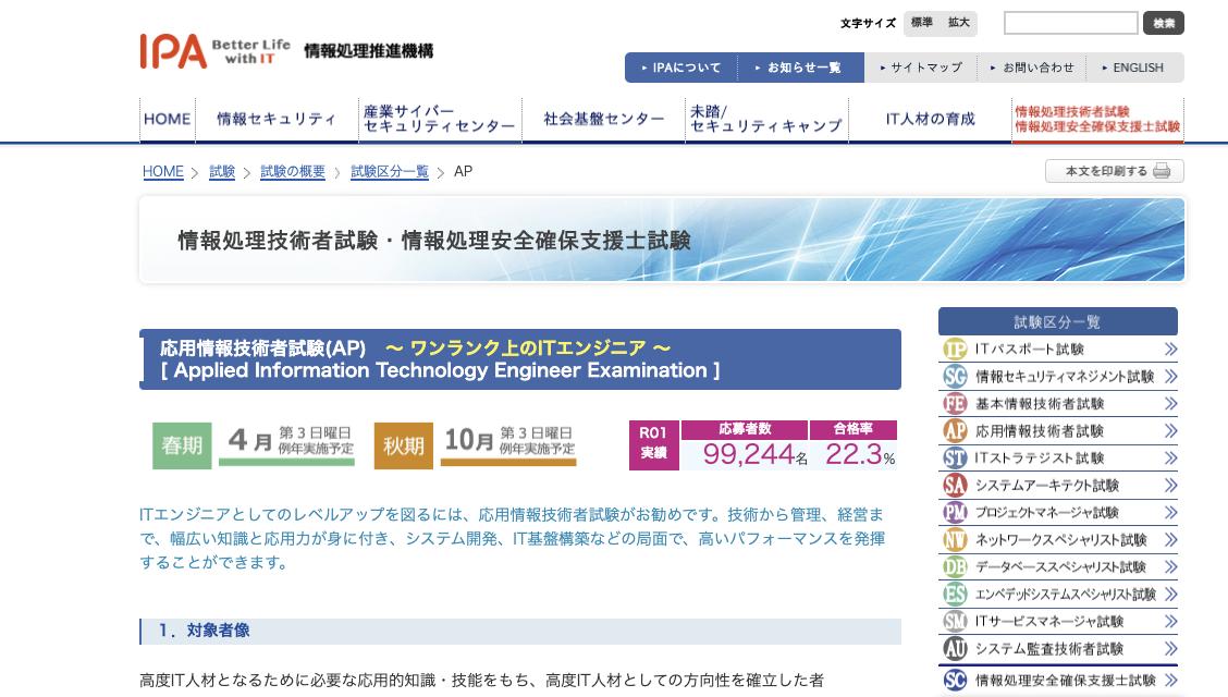 応用情報技術者試験(AP)