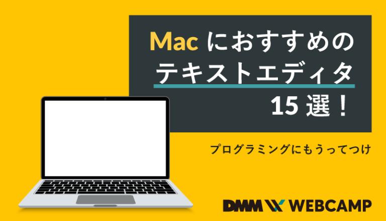 mac エディタ