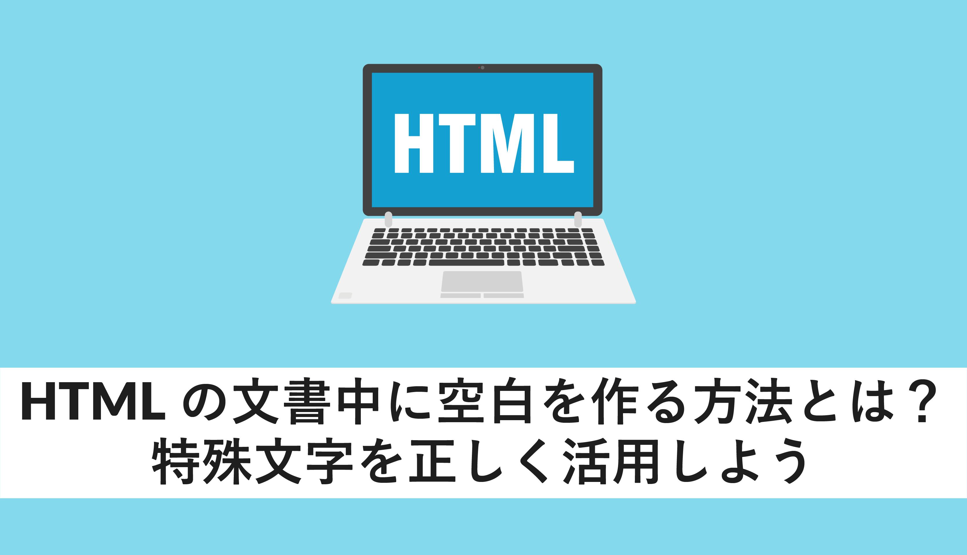 html 空白文字