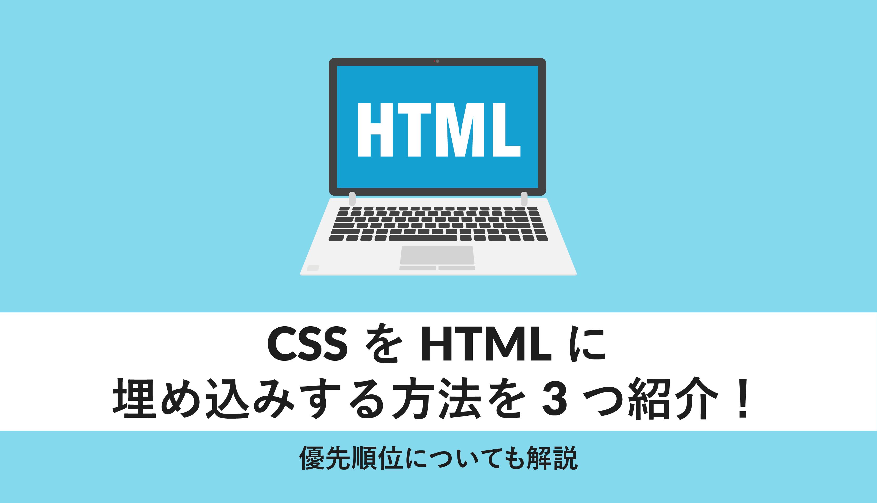 css html 埋め込み