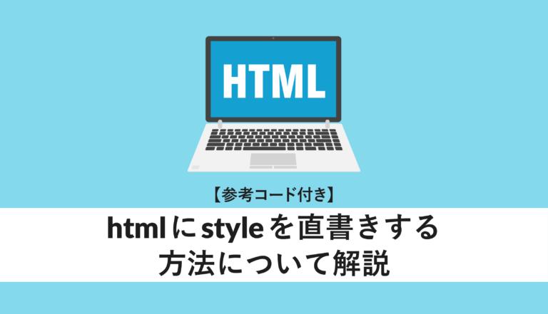 html style