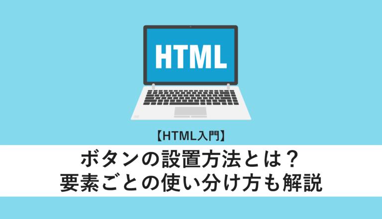ボタン html