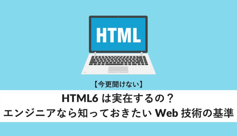 html 6